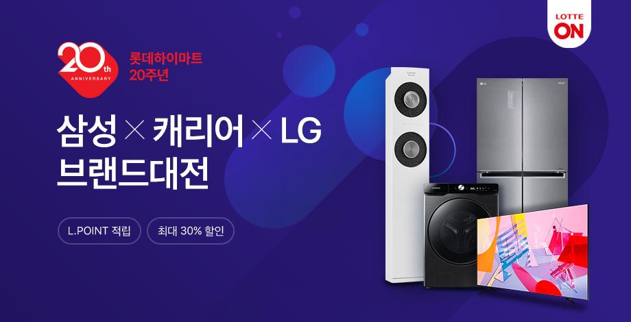 삼성 X 캐리어 X LG 대전