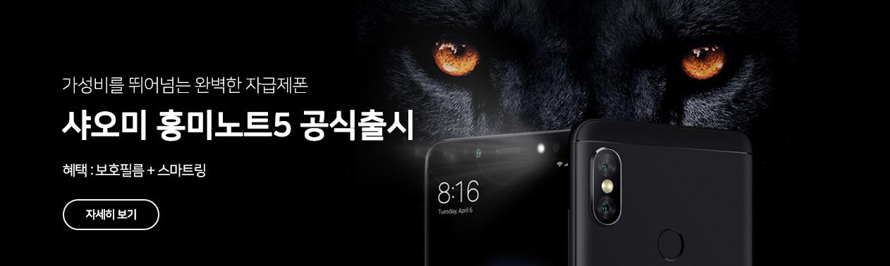 홍미노트5 공식출시