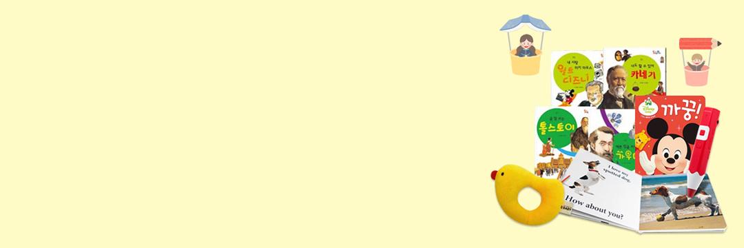 유아동 도서/교구 BEST 모음전