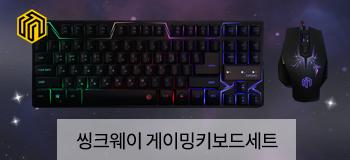 씽크웨이-게이밍키보드세트