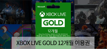 XBOX LIVE GOLD 12개월 이용권