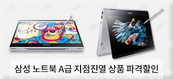 삼성 A급 지점진열상품