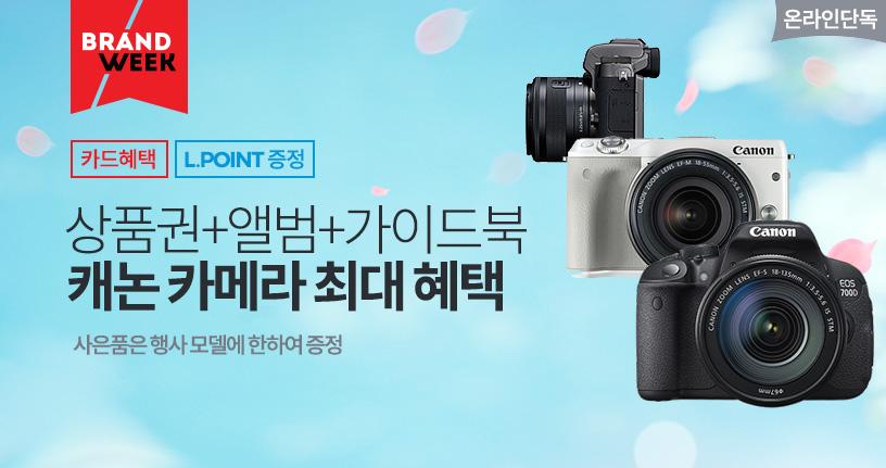 캐논 카메라