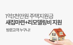 주택마련지원금