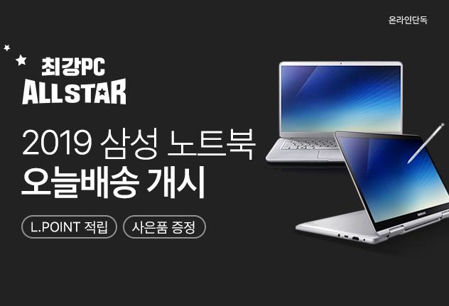 삼성노트북<br>런칭