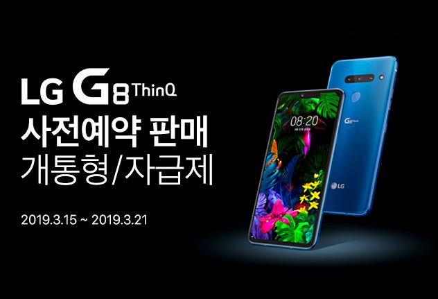 LG G8<br>사전예약