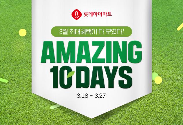 어메이징<br>10days