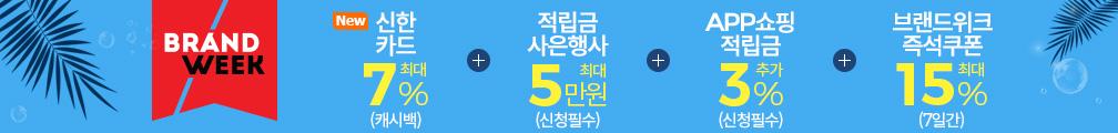 0524_0525_브랜드위크_신한카드