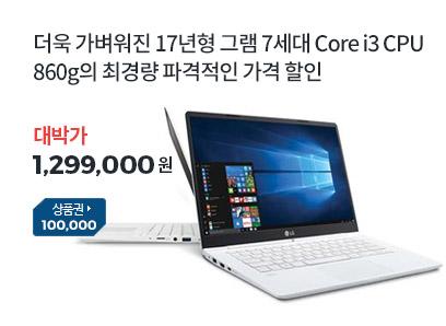 LG 노트북 그램 14Z970-E.AR3HK