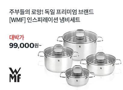 [WMF]인스피레이션 냄비세트