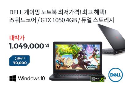DELL 게이밍 노트북
