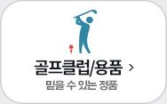 골프클럽/용품