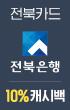 전북은행카드