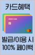 신용카드 혜택 모음