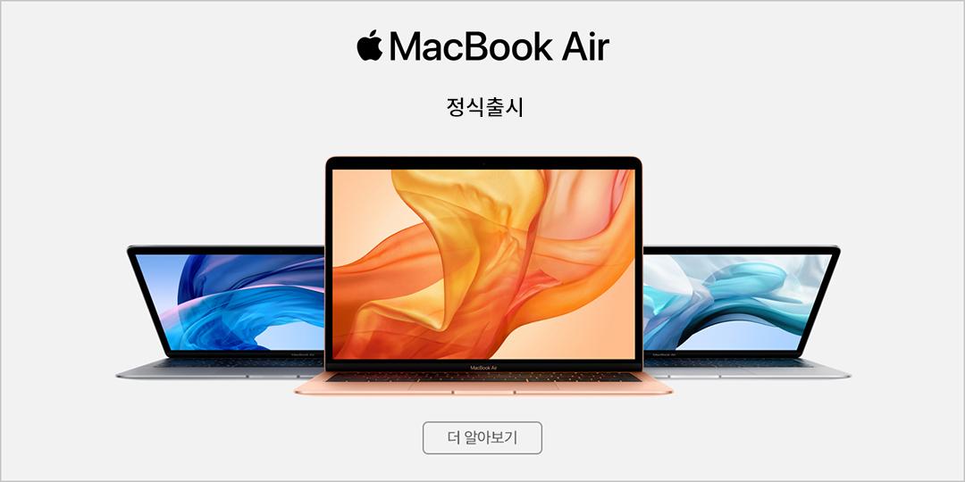 MacBook Air 2018 apple banner