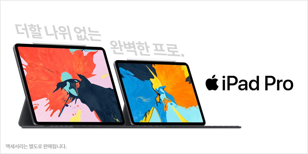 iPad Pro 2018 apple banner