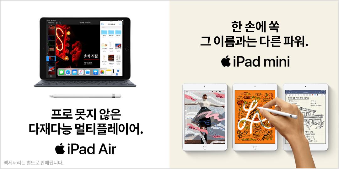 iPad mini 5 / Air