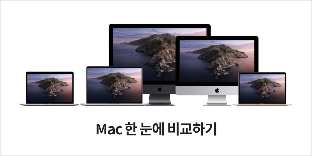 [비교하기] Mac