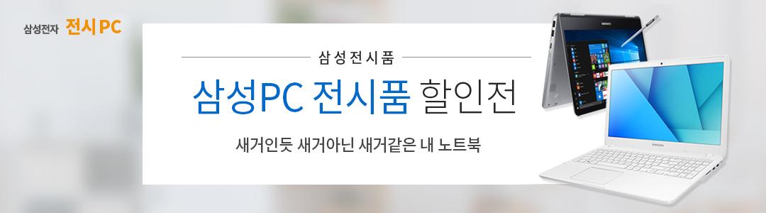 삼성PC 전시품 기획전