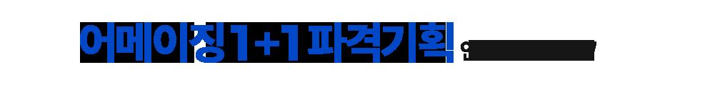 어메이징꿀혜택1+1