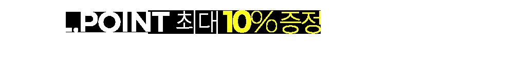 L.POINT 최대 10% 증정