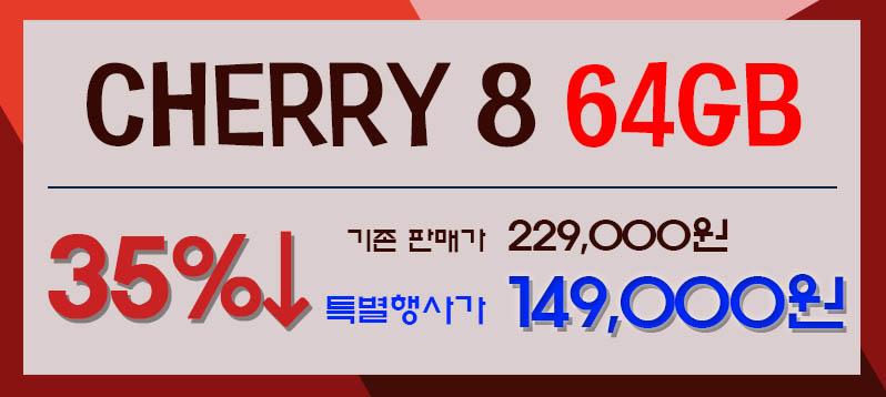 CHERRY8.jpg
