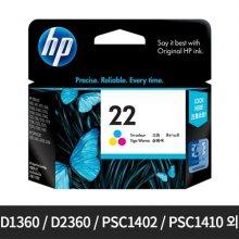[정품]HP 컬러잉크[HPC9352AA][빨강/파랑/노랑][165매/호환기종:데스크젯 3920, 3940, D1360, D2360, D4160  복합기 PSC1402,PSC1410, F370, F380 , OJ4355, OJ3608