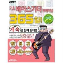 국내베이스 도서 기초 베이스기타 트레이닝 365일(CD포함)