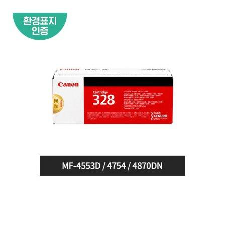 [정품]캐논 흑백/블랙토너[CRG-328][검정][2,100매/호환기종:MF-4553D,4754 ,4870 DN]