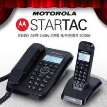 2.4GHz 디지털 유무선전화기 SC-250A [ CID기능(수신40/발신10) / 응답안내메세지3분/자동응답기60분 녹음 / 원격지녹음내용확인가능 ]