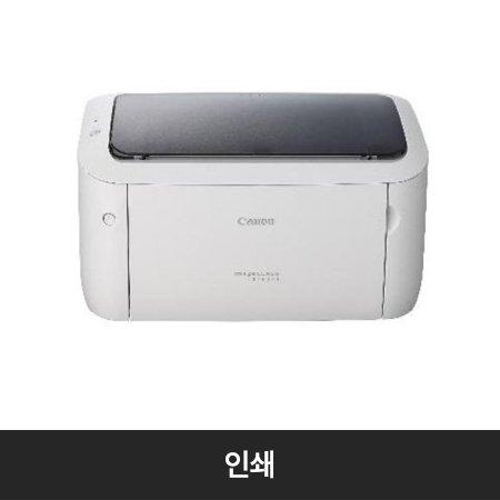 흑백 레이저 프린터[LBP6030][토너포함/18ppm]