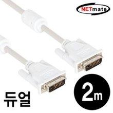 NETmate DVI-D 듀얼 케이블 2m