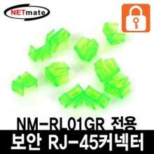 NETmate NM-RL01D 전용 보안 RJ-45 커넥터(오렌지/10개)