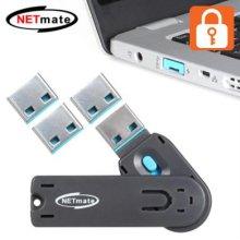 NETmate 스윙형 USB포트 잠금장치(블루)