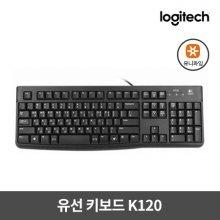 유선키보드 K120 [USB연결방식 / 키스킨 포함] [로지텍코리아]