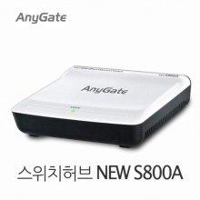 AnyGate 애니게이트 스위칭 USB 허브 NEW S800A [ 8포트 / 미니사이즈 / 저발열&저전력 / 국내 최초 순수 기술 ]