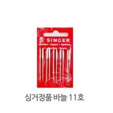 싱거정품 / 미싱바늘 11호