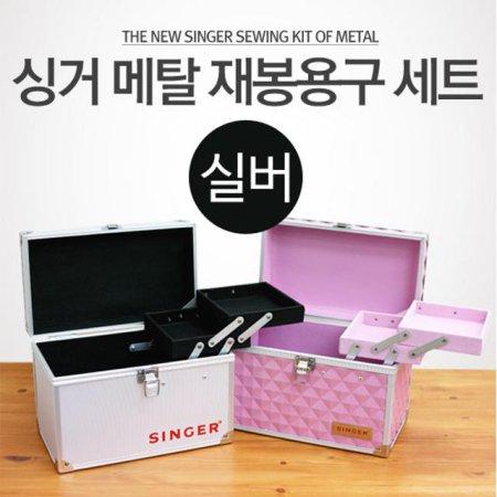 싱거정품 /메탈재봉(실버)