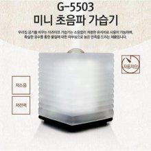아로마 디퓨저 가습기 G-5503 [건강한 수면 / 집중력 향상 / LED 무드등]