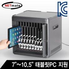 NETmate NM-TT110 태블릿PC 통합 관리 충전 보관함(7