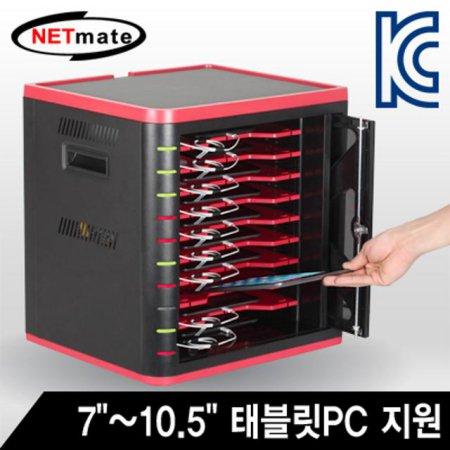 "NM-TT310 태블릿PC 통합 관리 충전 보관함(7""~10.5"" 10Bay) (NM-TT310)"