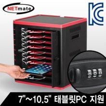 NM-TT310(D) 태블릿PC 통합 관리 충전 보관함(7