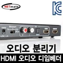 HDMI 오디오 디임베더(오디오 분리기/Audio De-Embedder) [NM-HDA01]