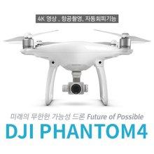 드론 팬텀4 DJI-PHANTOM4