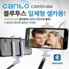 블루투스 셀카봉 CANTO-006 [색상:블랙 / 미끄럼방지 손잡이 / 간단한 작동 / 접히는 디자인 / LED불빛]