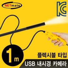 USB 내시경 카메라(플렉시블 1m/IP67 방수/4LED)
