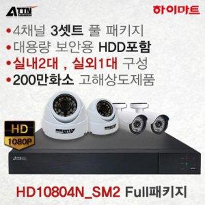 CCTV 패키지상품 HD10804N_SM2 [210만화소 고화질 보다 선명한 화질]