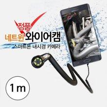 소프트 와이어캠 내시경 카메라 1m