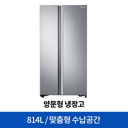 지펠 푸드쇼케이스 RH81K8050S8 [814L]