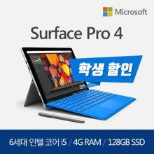 [Microsoft] Surface Pro 4 [CR5-00009] [학생할인 프로모션 행사모델] [인텔 코어 i5/4GB/128GB] [타입커버 무료증정]